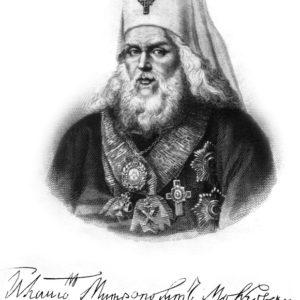 Жизнь Платона, митрополита Московского