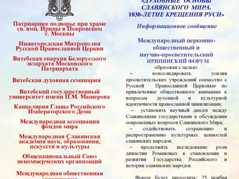 25 ноября в 13.00 в храме св.Ирины--IV Ирининский форум
