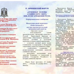 IV  ИРИНИНСКИЙ ФОРУМ