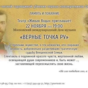 100-летняя годовщина убиенных Царственных мучеников