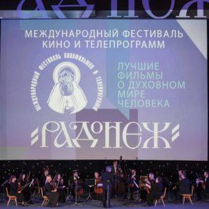 В МОСКВЕ ПРОЙДЕТ XXIII МЕЖДУНАРОДНЫЙ ФЕСТИВАЛЬ КИНО И ТЕЛЕПРОГРАММ «РАДОНЕЖ»