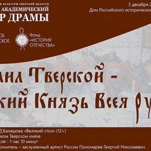 700-летие со дня преставления святого благоверного князя Михаила Тверского отметят в Москве