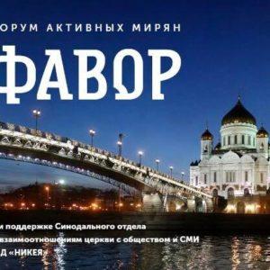 В Москве пройдет форум активных мирян «Фавор»