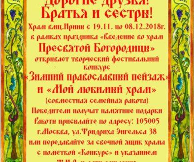 Творческий конкурс в рамках праздника Введение во Храм Пресвятой Богородицы
