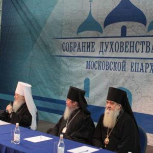 Годовое собрание духовенства и мирян Московской епархии