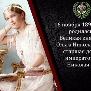 16 ноября. Великая Княжна Ольга Николаевна