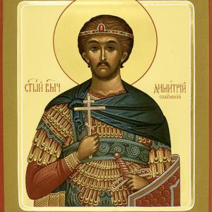 8 ноября. Святой великомученник Димитрий Солунский