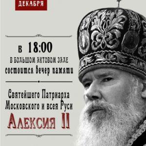 Приглашаем на вечер памяти Святейшего Патриарха Алексия II