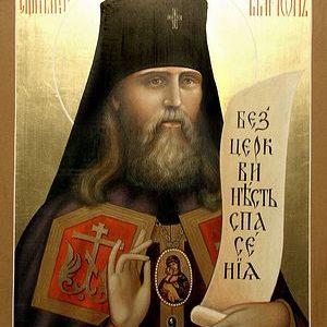 28 декабря. Священномученик Иларион (Троицкий), архиепископ Верейский