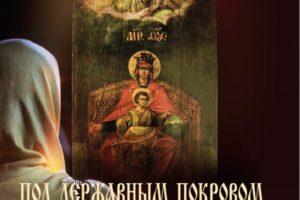 В ПСТГУ пройдет презентация книги «Под Державным Покровом. История народного почитания»