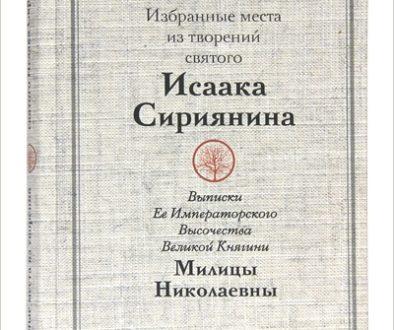 Издательство Московской Патриархии открывает новую серию «Библиотека Дома Романовых»