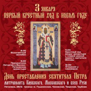 В день памяти святителя Петра в центре Москвы пройдет крестный ход