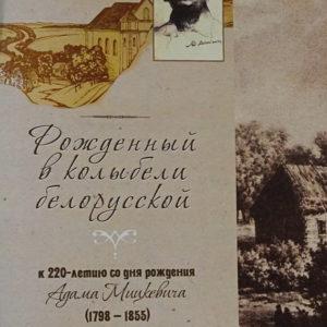 Представители храма св.Ирины посетили вечер, посвященный 220-летию белорусского поэта Адама Мицкевича в Деловом и Культурном Комплексе РБ в Москве