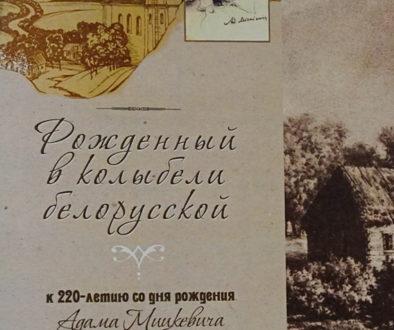 Рожденный в колыбели белорусской: к 220-летию со дня рождения Адама Мицкевича