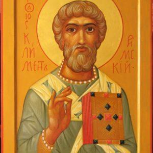 8 декабря-память священномученика Климента, Папы Римского