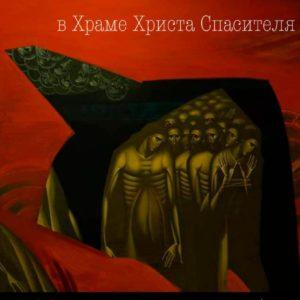 В Москве пройдет выставка современного православного искусства