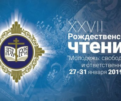 В ТАСС состоится пресс-конференция, посвященная открытию XXVII Международных Рождественских образовательных чтений