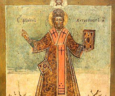 Священномученик митрополит Филипп Московский