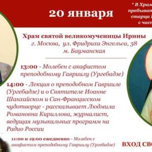 20 января лекция о прп.Гаврииле (Ургебадзе) и свт.Иоанне Шанхайском в храме св.Ирины
