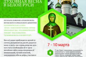 Паломническая поездка «Духовная весна в Белой Руси» 7 по 10 марта 2019 г.