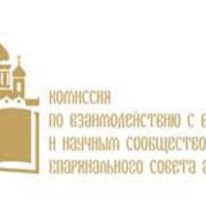 Взаимоотношение науки и религии в российских вузах обсудят ученые и священнослужители