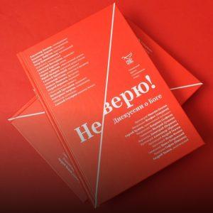 В Москве пройдет презентация книги «Не верю! Дискуссии о Боге»