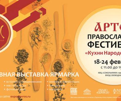 В Москве пройдет православный фестиваль «Артос. Кухни народов мира»
