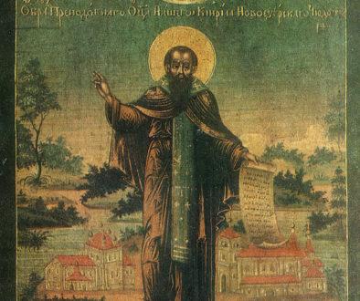 Память преподобного Кирилла Новоезерского (Новгородского)