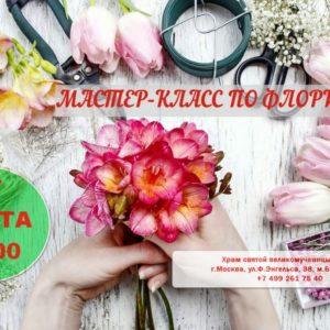 17 марта в 12.00 в храме св.Ирины — мастер-класс по флористике