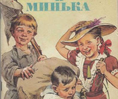 ВЕСЕЛЫЕ РАССКАЗЫ С ГРУСТИНКОЙ О цикле Михаила Зощенко «Лёля и Минька»