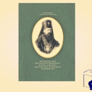 ИЗДАНО ПОПУЛЯРНОЕ ЖИЗНЕОПИСАНИЕ МИТРОПОЛИТА ИОСИФА (СЕМАШКО)