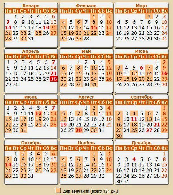kalendar-venchanij-na-2019-god-2