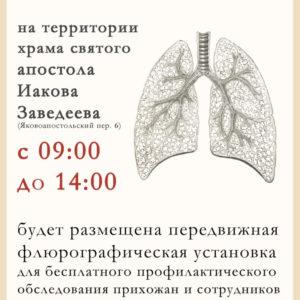 12 апреля — бесплатная флюрография для прихожан и сотрудников храмов Богоявленского благочиния
