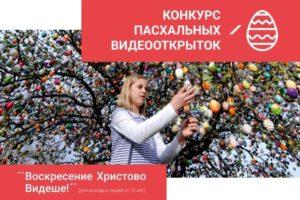 В Москве пройдет молодежный конкурс пасхальных видеооткрыток «Воскресение Христово видевше»