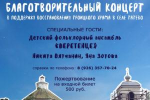 В Театре русской драмы пройдет пасхальный благотворительный концерт