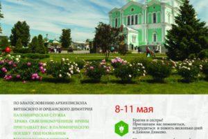 Осталось 5 мест в паломническую поездку в Дивеево 8-11 мая