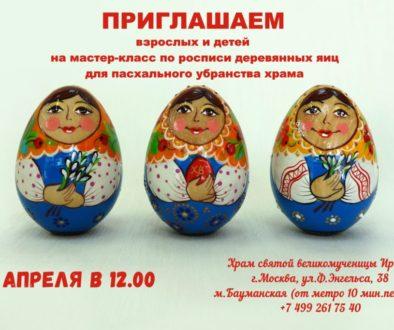 21 апреля в 12.00— мастер-класс по росписи деревянных яиц