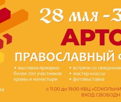 В Сокольниках пройдет XVII Международный православный фестиваль «Артос»
