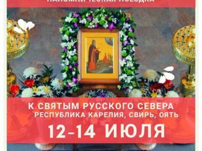 12-14 июля поездка к святым русского Севера
