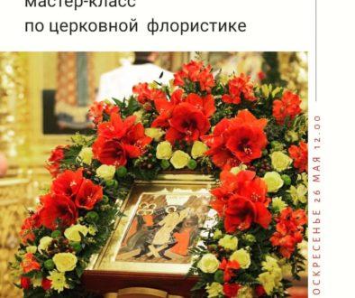 26 мая мастер-класс по флористике в храме святой великомученицы Ирины