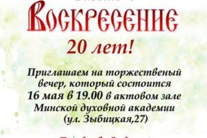 20-ЛЕТИЕ ГАЗЕТЫ «ВОСКРЕСЕНИЕ» ОТМЕТЯТ В МИНСКЕ