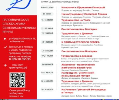 Расписание паломнических поездок от храма святой великомученицы Ирины на лето