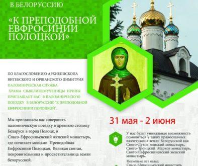 Паломническая поездка в Полоцк (Беларусь) 31 мая-2 июня