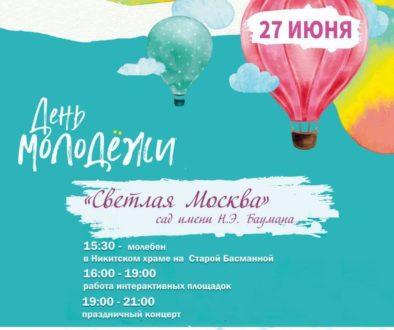 27 июня пройдет фестиваль «Светлая Москва»