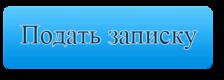 Podzap1