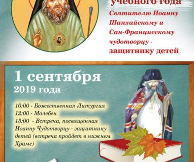 1 сентября — молебен на начало учебного года