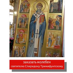 молебен великомученице Ирине 2
