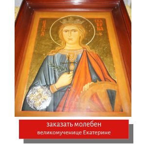 молебен великомученице Ирине 3