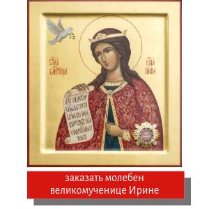молебен великомученице Ирине