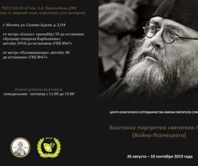 В Москве представят проект «Дни святителя Луки»